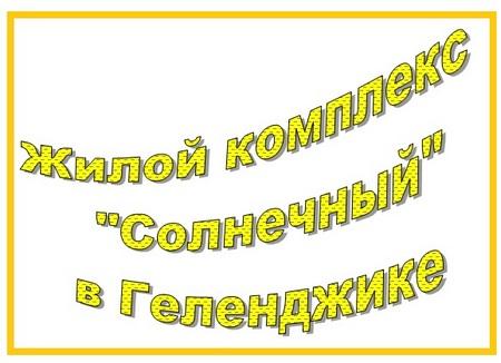 ЖК Солнечный Геленджик