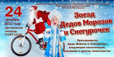 Заезд Дедов Морозов 1