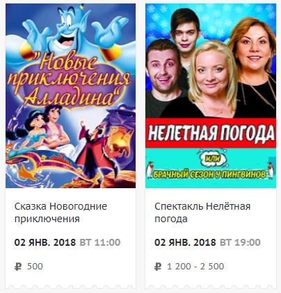 Зимний театр 1