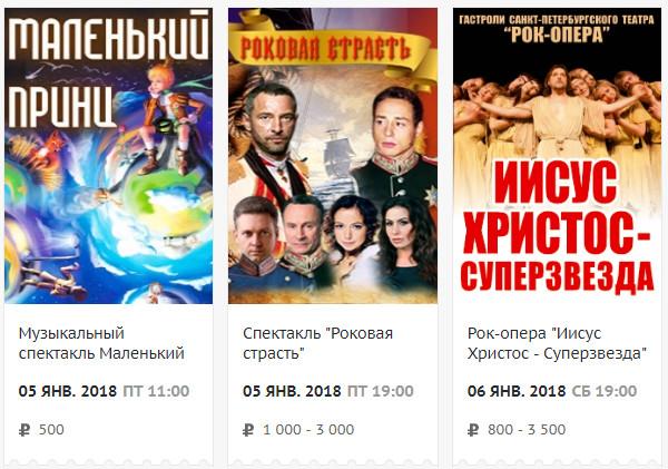 Зимний театр 3