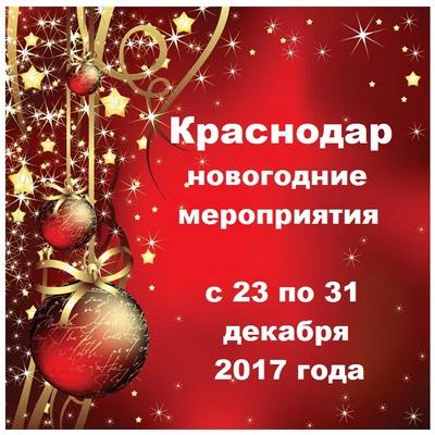 Краснодар с 23 по 31 декабря