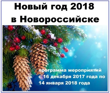 Новый год в Новороссийске