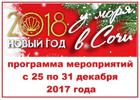 Новый год в Сочи 2018