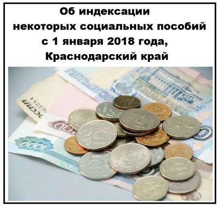 Об индексации некоторых социальных пособий с 1 января 2018 года, Краснодарский край