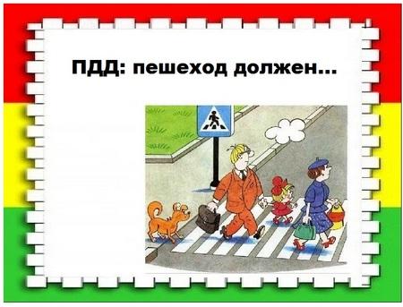 Пешеход должен