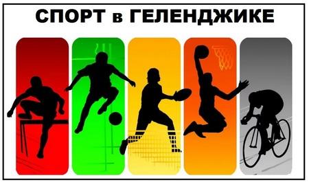 Спорт в Геленджике