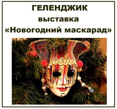 выставка Новогодний маскарад