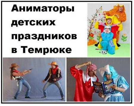 Аниматоры детских праздников в Темрюке