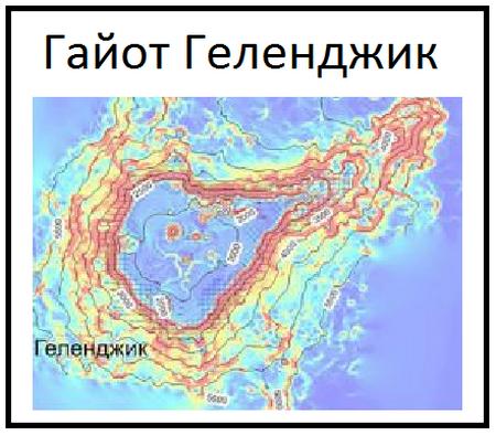 Гайот Геленджик 1