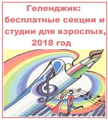 Геленджик бесплатные секции и студии для взрослых, 2018 год