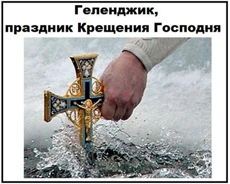 Геленджик праздник Крещения Господня