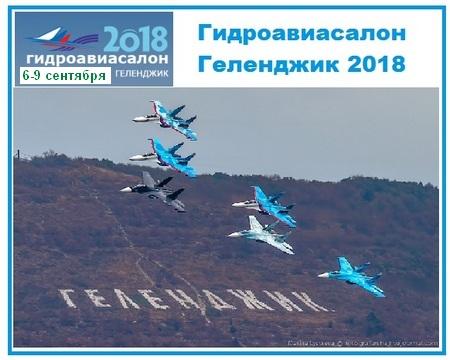 Гидроавиасалон-Геленджик-2018