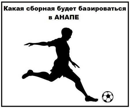 Какая сборная будет базироваться в Анапе