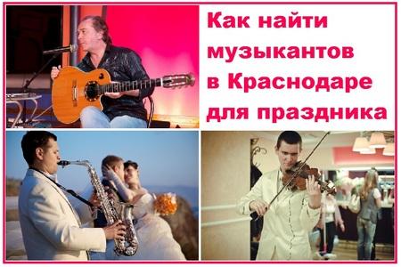 Как найти музыкантов в Краснодаре для праздника