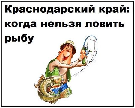 Краснодарский край когда нельзя ловить рыбу