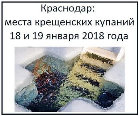Краснодар места крещенских купаний 18 и 19 января 2018 года