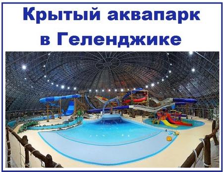 Крытый аквапарк в Геленджике
