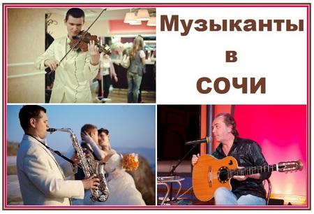 Музыканты в Сочи