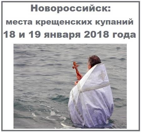 Новороссийск места крещенских купаний 18 и 19 января 2018 года