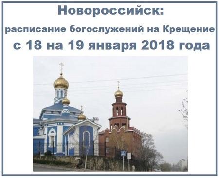 Новороссийск расписание богослужений на Крещение с 18 на 19 января 2018 года