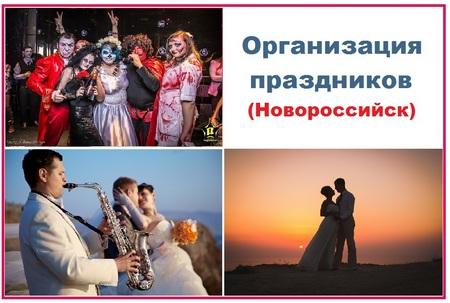 Организация праздников Новороссийск