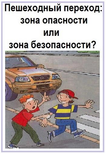 Пешеходный переход зона опасности или зона безопасности
