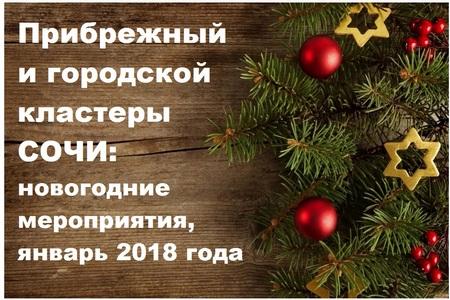 Прибрежный и городской кластеры Сочи новогодние мероприятия, январь 2018 года