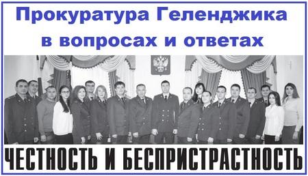 Прокуратура Геленджика