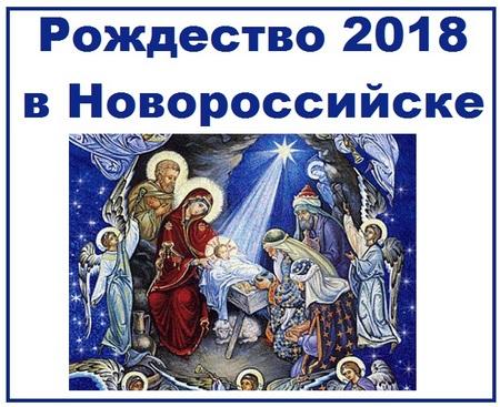 Рождество 2018 в Новороссийске