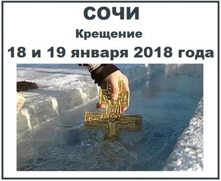 Сочи Крещение
