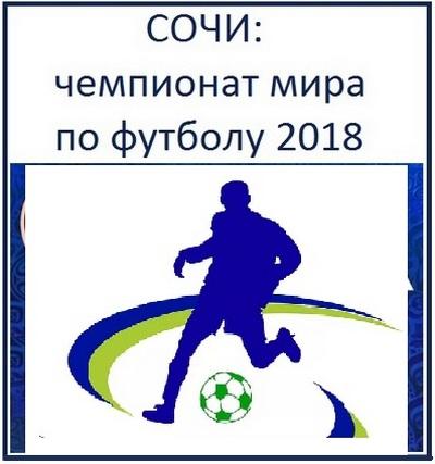 Сочи чемпионат мира по футболу 2018