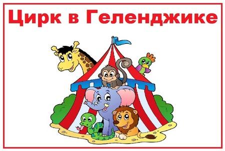 Цирк в Геленджике