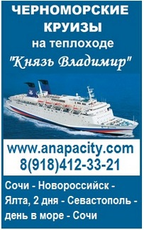 Черноморские круизы