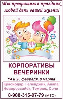 Агентство праздников корпоративы и вечеринки