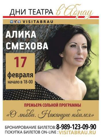 Алика Смехова 2