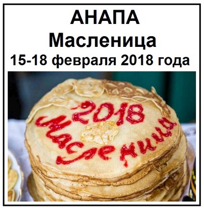 Анапа Масленица