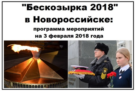 Бескозырка 2018 в Новороссийске программа мероприятий на 3 февраля 2018 года