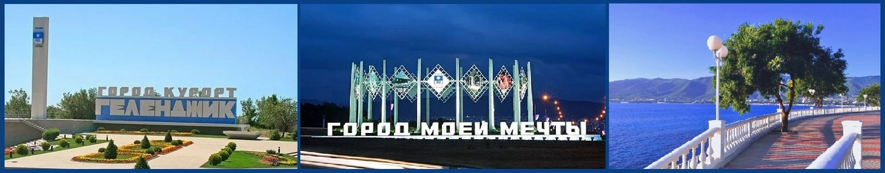 Региональный материнский капитал по Краснодарскому краю (100 тысяч рублей): разъяснения, Геленджик: от Кабардинки до Тешебса