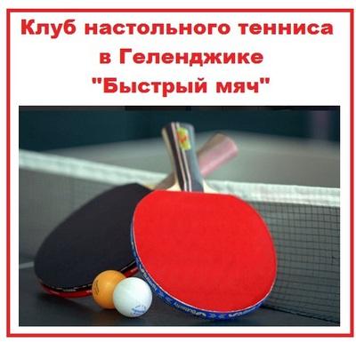 Клуб настольного тенниса в Геленджике