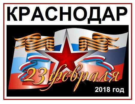 Краснодар 23 февраля 2018 года
