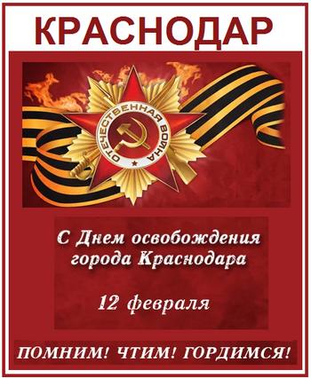 Краснодар 75-я годовщина