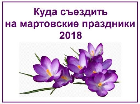 Куда съездить на мартовские праздники 2018
