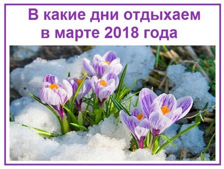 Март 2018 года