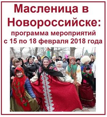 Масленица в Новороссийске