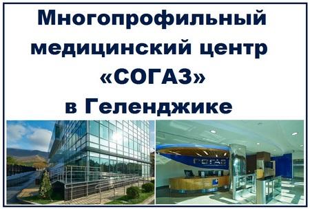 Многопрофильный медицинский центр СОГАЗ в Геленджике