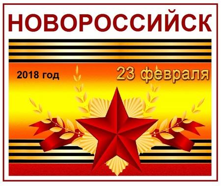 Новороссийск 23 февраля