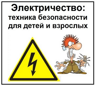 Электричество техника безопасности для детей и взрослых
