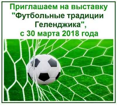 Выставка Геленджик футбол