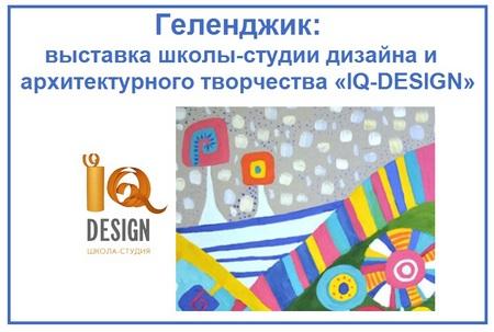 Геленджик выставка с 17 марта