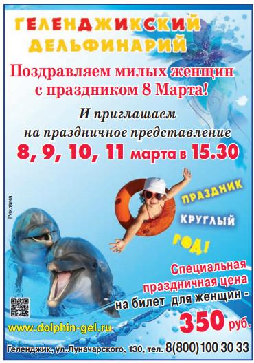 Дельфинарий 8 марта